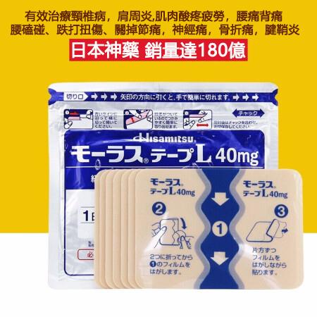 日本久光製藥鎮痛消炎貼